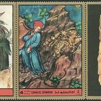 Postage Stamp - Umm al-Quwain - 1972